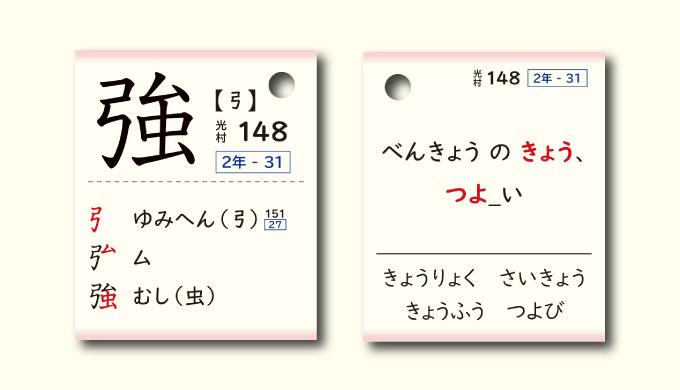 「強」漢字カード