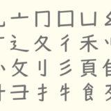 部品の意味を知ると漢字が覚えやすくなる