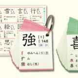 ミチムラ式漢字カード・7つの特徴