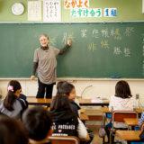 ミチムラ式漢字学習法・7つの特徴