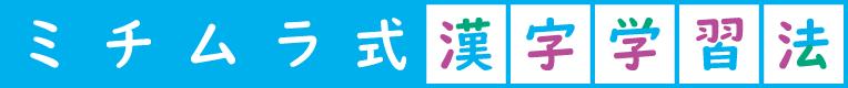 ミチムラ式漢字学習法
