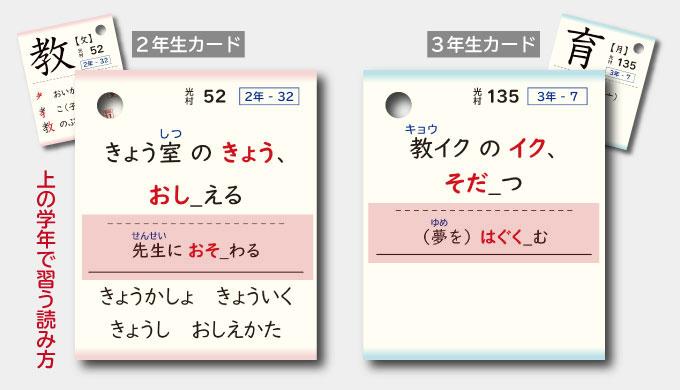 上の学年で習う漢字