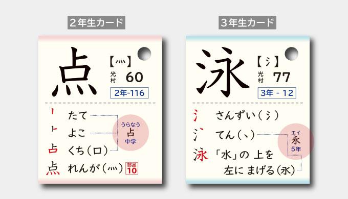 上の学年で習う単漢字